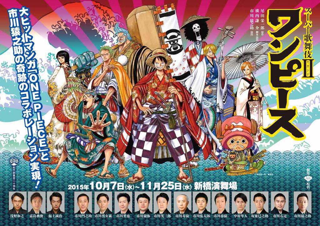 すっかり告知のタイミングを逃していたのですが。  この度、「スーパー歌舞伎IIワンピース」に出演させて頂きます!日々稽古中です。 http://t.co/vwcUpXAyIi