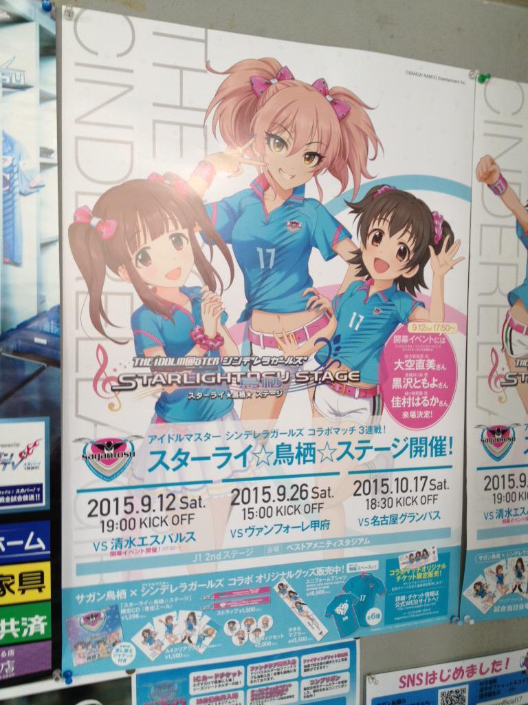 鳥栖駅改札内のポスター増えてた。物販テントに貼ってあったのと同じやつ http://t.co/XCwuKg5cRM