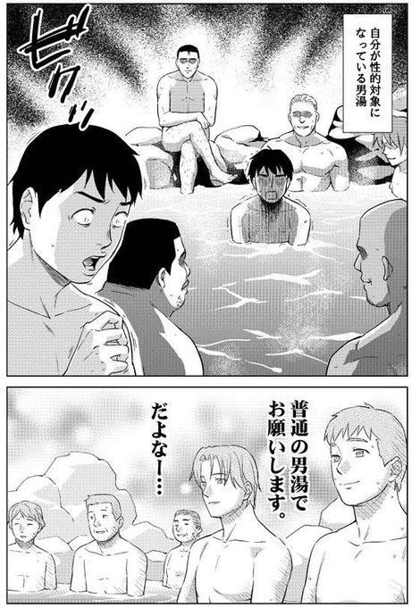 ゲイ twitter 漫画