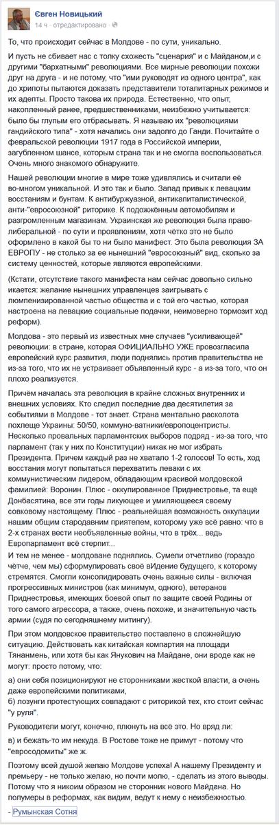 В Кишиневе возобновилась антиправительственная манифестация - Цензор.НЕТ 5990