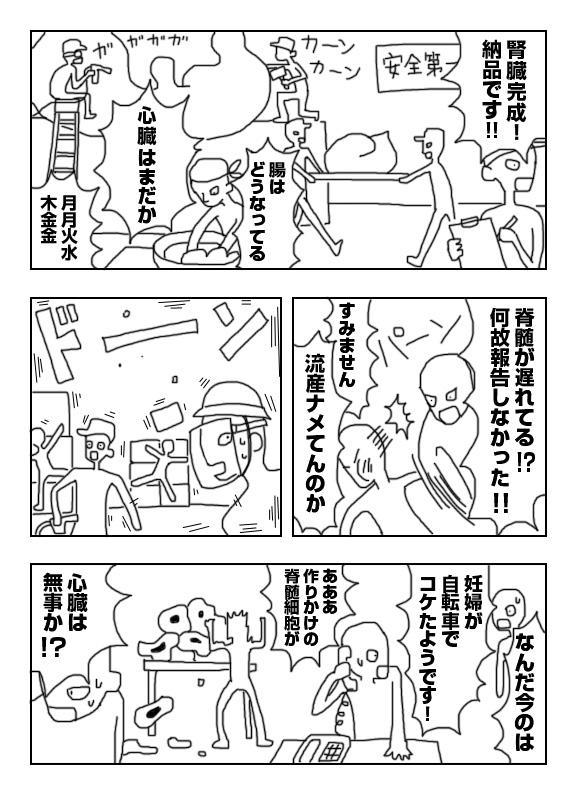 【漫画】子宮の中の人たち http://t.co/1AcNAQOtcc
