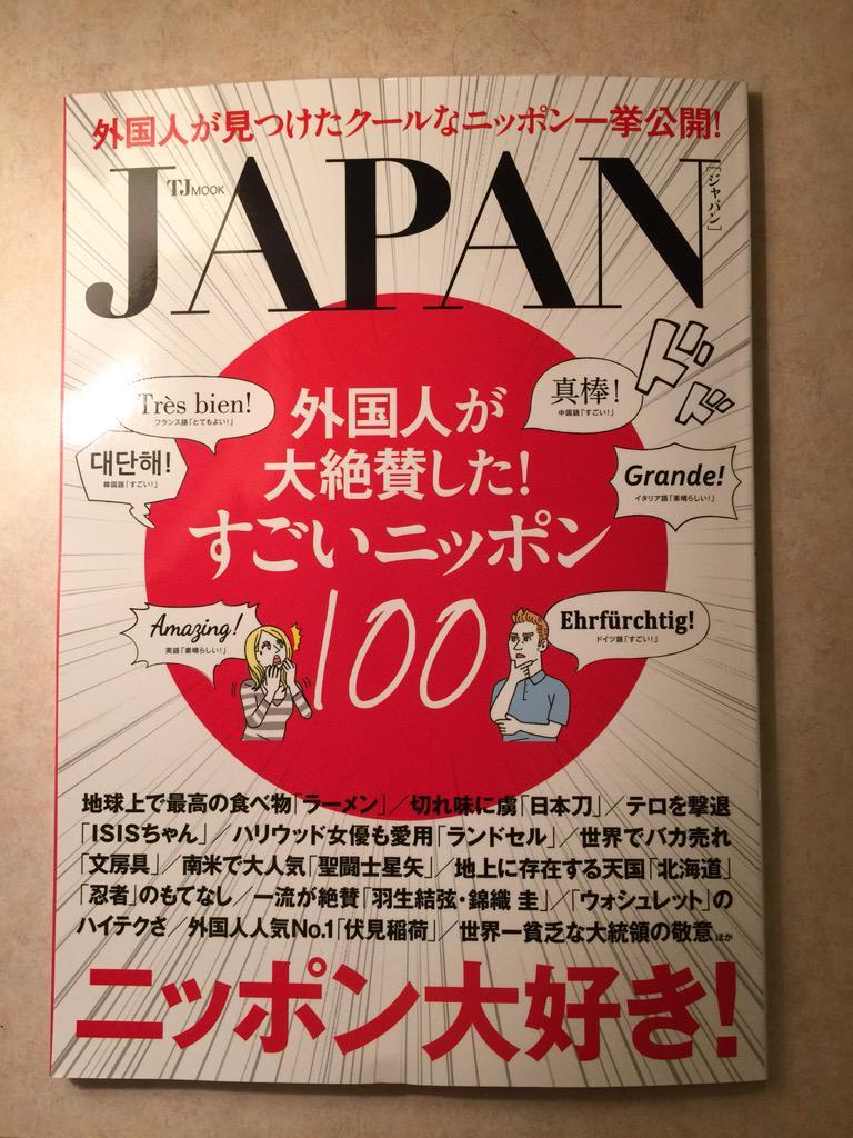 NAVER まとめ「外国人が日本を褒めまくる番組」の増加が怖いなと思う理由、そして愛国ポルノ案件いろ…