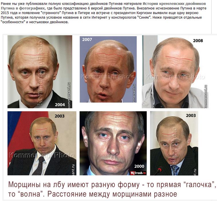 Двойники Путина | ВОПРОСИК