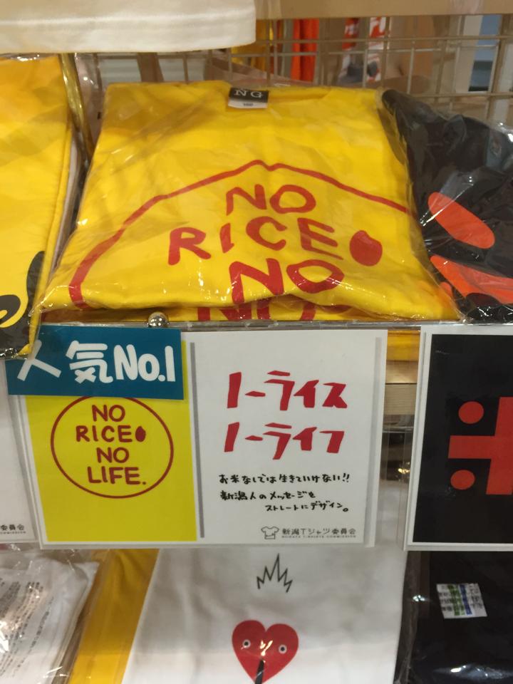 土産物屋で謎センスなTシャツを見つける。 米なくして人は生きて行けぬ(らしい) http://t.co/59HKxgM3al
