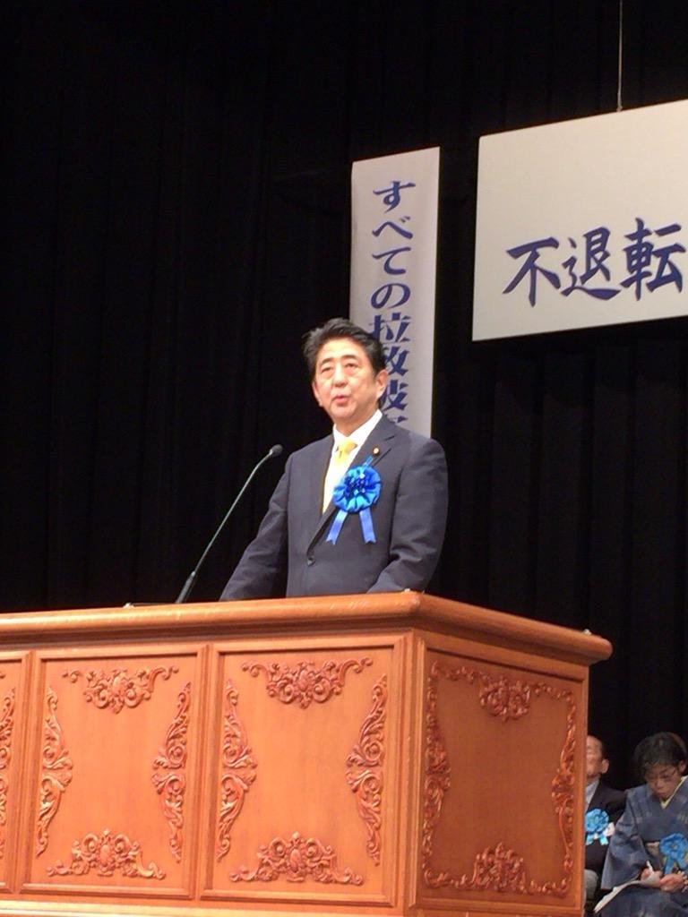 #国民大集会 安倍 晋三 内閣総理大臣が登壇します。http://t.co/4tFOAyp1rR  #拉致被害者全員奪還 http://t.co/Mwml1Y4Hoj