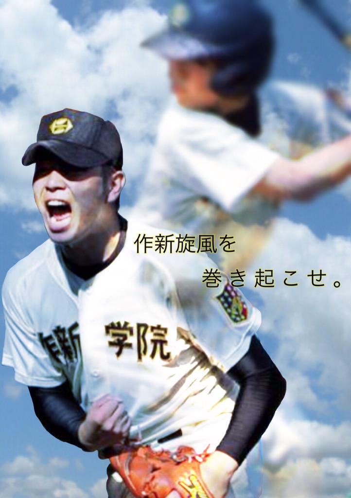わらび 野球垢 On Twitter 画像加工 星稜 美里工業 作新学院