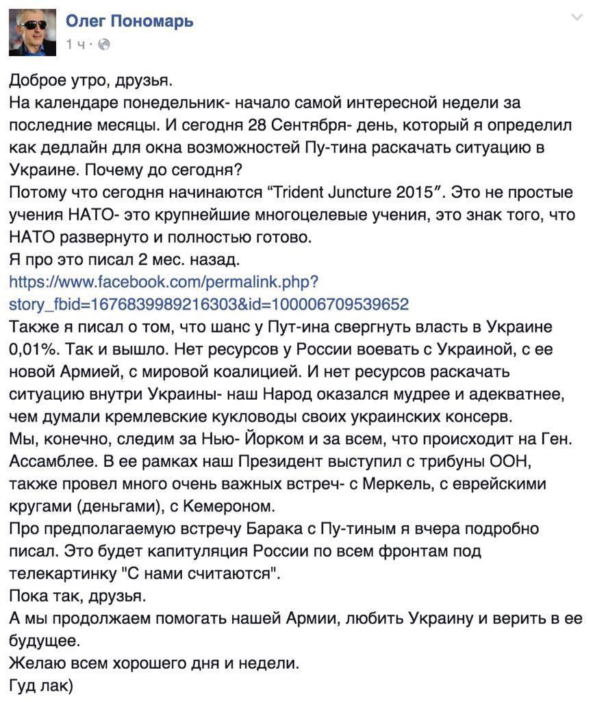 В Польше не исключают, что вышлют посла РФ: Его слова для каждого из нас как пощечина - Цензор.НЕТ 4817