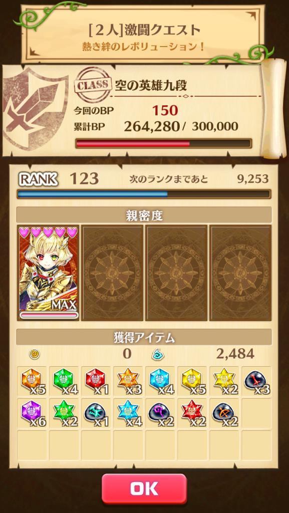 【白猫】ドラゴンライダーの武器ルーン集めはどこが効率いい?各協力の「ドラゴンのルーン」報酬情報!【プロジェクト】