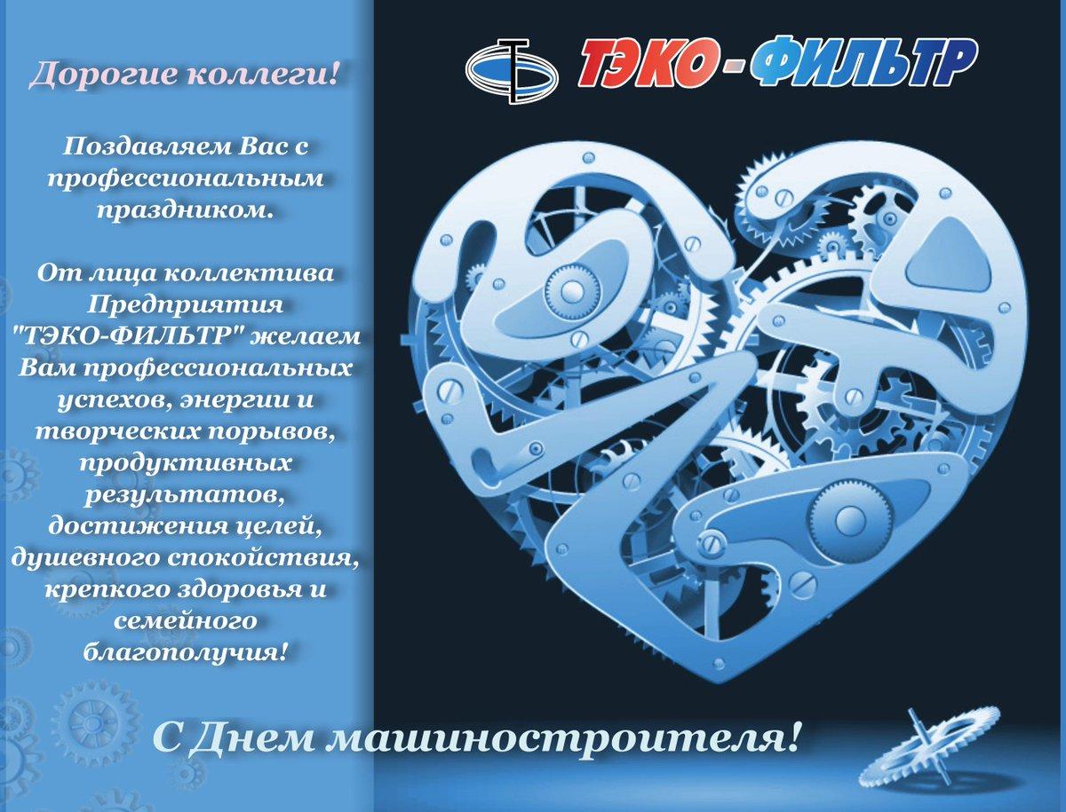 Поздравление с днем машиностроителя для организаций