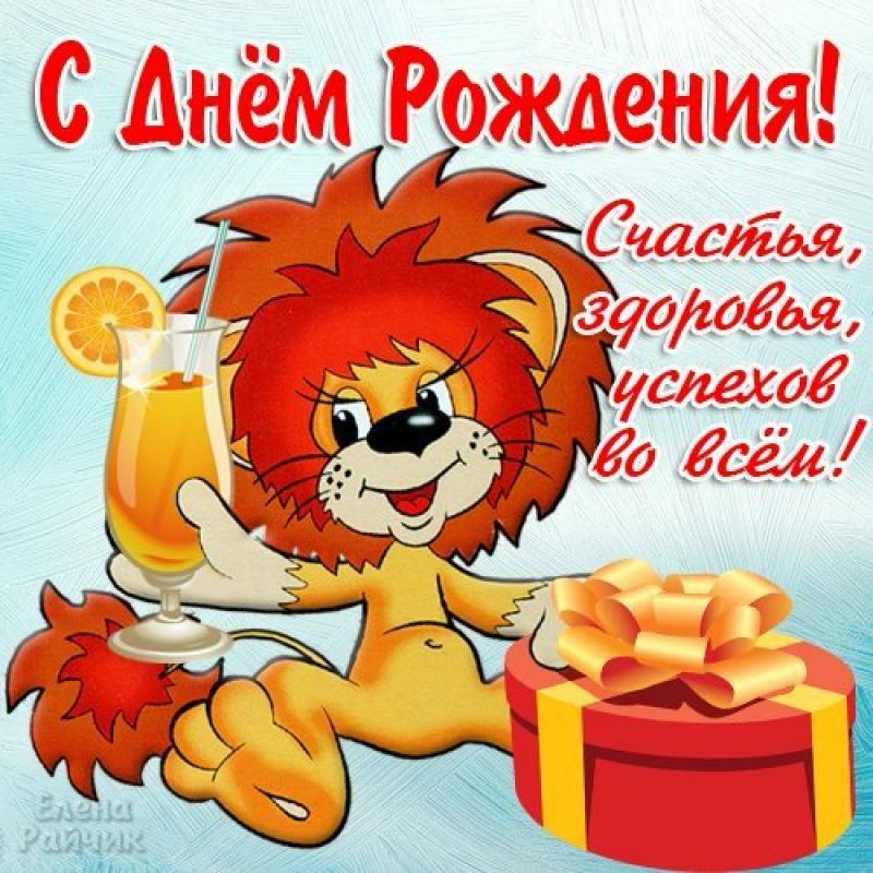 Поздравления женщине лев с днем рождения