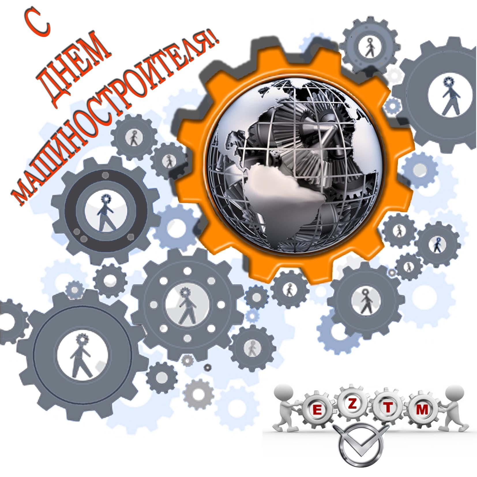 С днем машиностроителя открытки напечатанные, родителей днем рождения