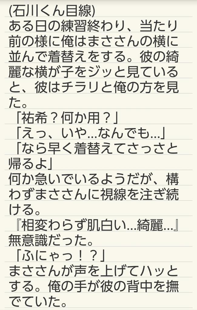 小説 石 柳