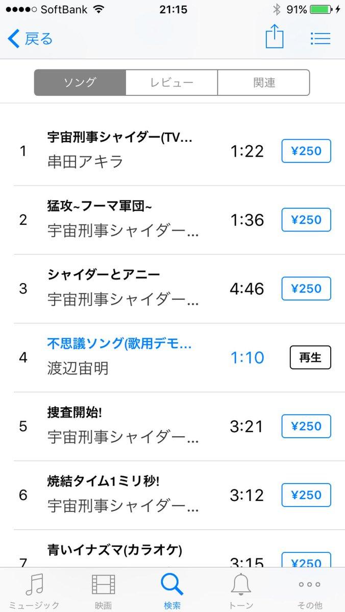 なんと!この宙明バージョン、iTunes Storeで売ってます!買いました!w #特撮三昧 http://t.co/nZcsgzgOa6