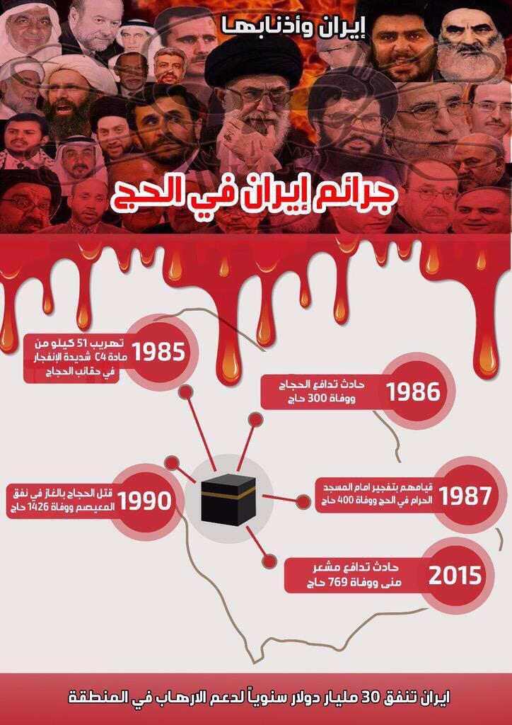 دلالات الإعلان مشاركة إيران العام CP6kp_vUcAAanWs.jpg