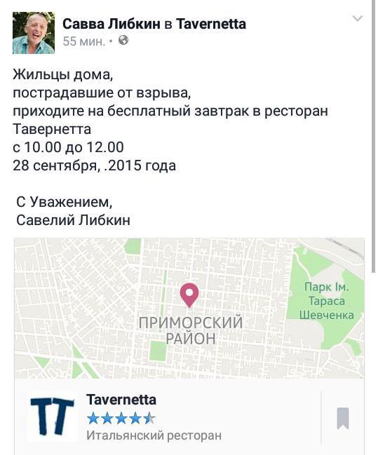 Более 20 жилых домов повреждены в Одессе в результате теракта у здания СБУ, - мэр Труханов - Цензор.НЕТ 2037