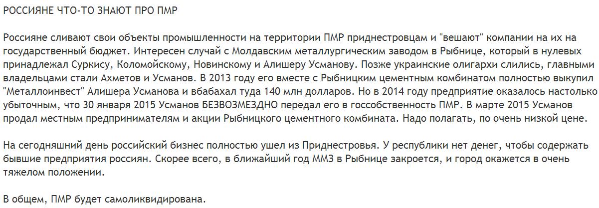 Российские военнослужащие  проводят учения в Приднестровье - Цензор.НЕТ 7946