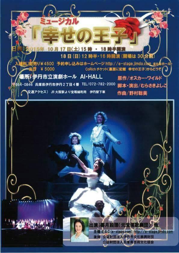 ミュージカル『幸せの王子』10月に再演します☆* 今回もメアリー役やらせて頂きます(^ ^)♡私が振付した場面も数ヶ所だけあるのでそれも含め是非観にいらして下さいっ♡゜ チケットご用意させて頂きます(  ´﹀` )♬