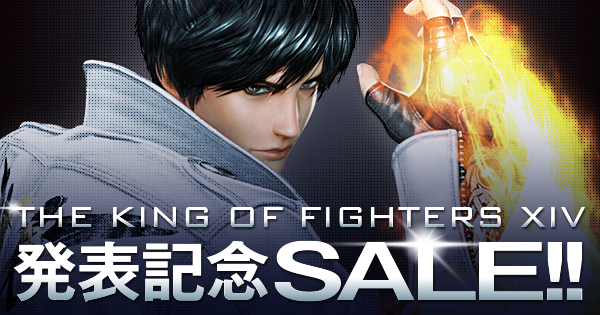 『THE KING OF FIGHTERS XIV』発表記念セール