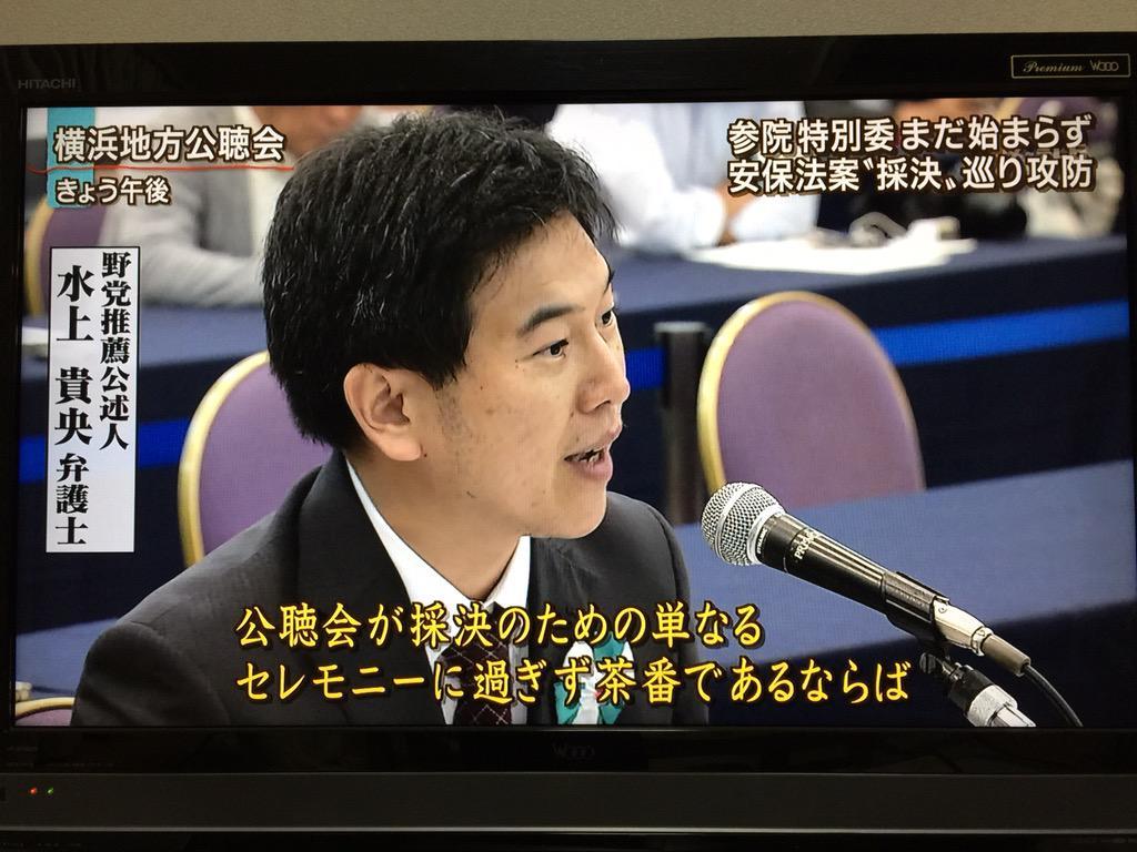 """これは本当に素晴らしい質問でした""""@jucnag: 新横浜公聴会での公述人、水上弁護士からの、異例な質問。 #報道ステーション http://t.co/NLchXXrF0r"""""""