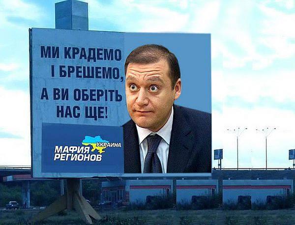 """Луценко не исключает выдвижение от БПП кандидатов экс-""""регионалов"""" на местных выборах - Цензор.НЕТ 1071"""