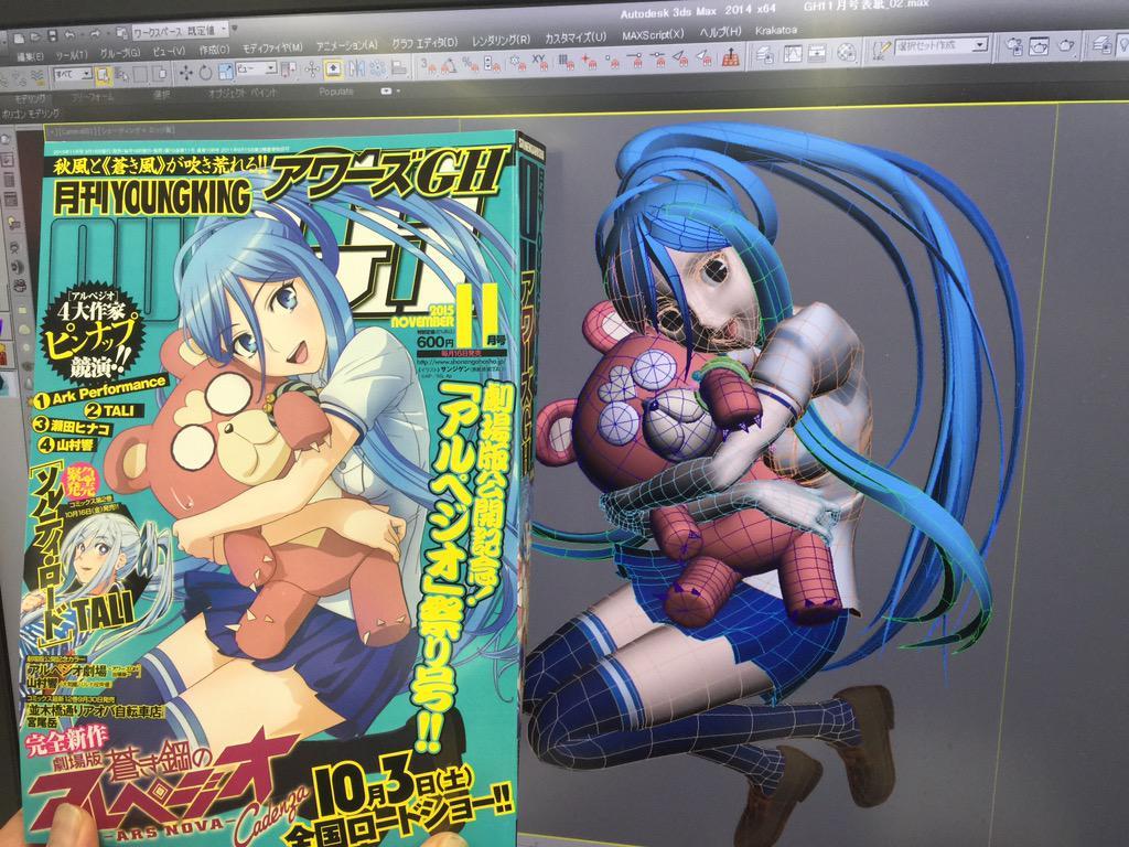 サンジゲン アニメーションディレクター鈴木大介が 3DCGにてイラストレーションを作成した  月刊YOUNGKINGアワーズGH11月号 の発売記念写真 http://t.co/5PSkUUoAzm