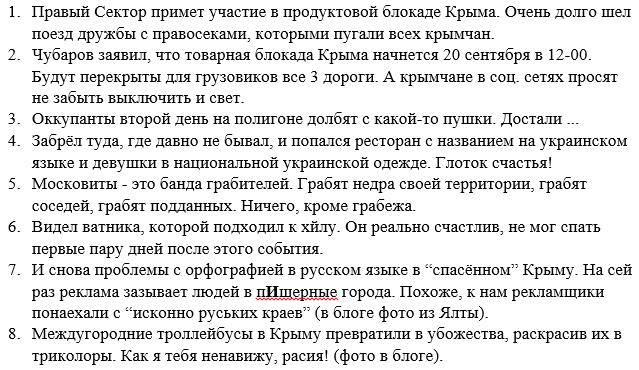 У крымских татар проведено около 160 обысков. Похоже, что народ пытаются спровоцировать на что-то, - Джемилев - Цензор.НЕТ 1949