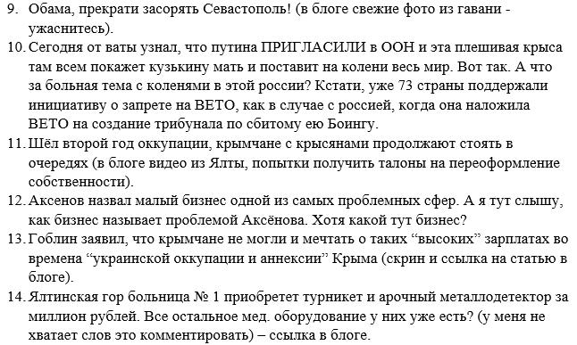 У крымских татар проведено около 160 обысков. Похоже, что народ пытаются спровоцировать на что-то, - Джемилев - Цензор.НЕТ 9661
