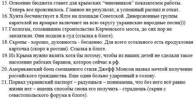 У крымских татар проведено около 160 обысков. Похоже, что народ пытаются спровоцировать на что-то, - Джемилев - Цензор.НЕТ 3526