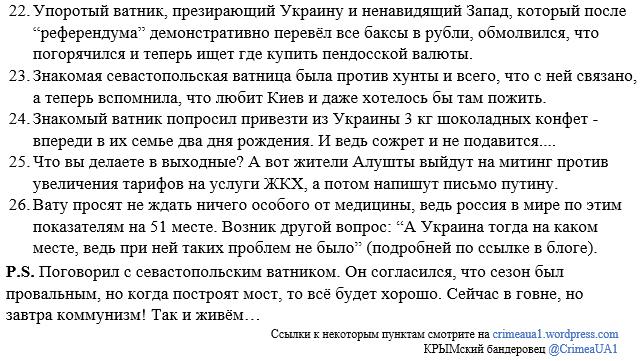 У крымских татар проведено около 160 обысков. Похоже, что народ пытаются спровоцировать на что-то, - Джемилев - Цензор.НЕТ 451