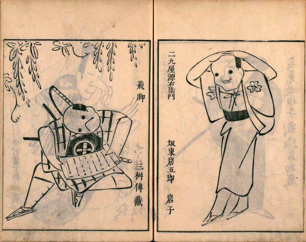 """一魁斎 正敏@浮世絵スキー&狼の護符マニア on twitter: """"大阪の絵師"""
