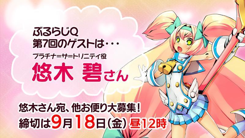 『ぶるらじQ』第7回のゲストは、プラチナ=ザ=トリニティ役の悠木碧さん。
