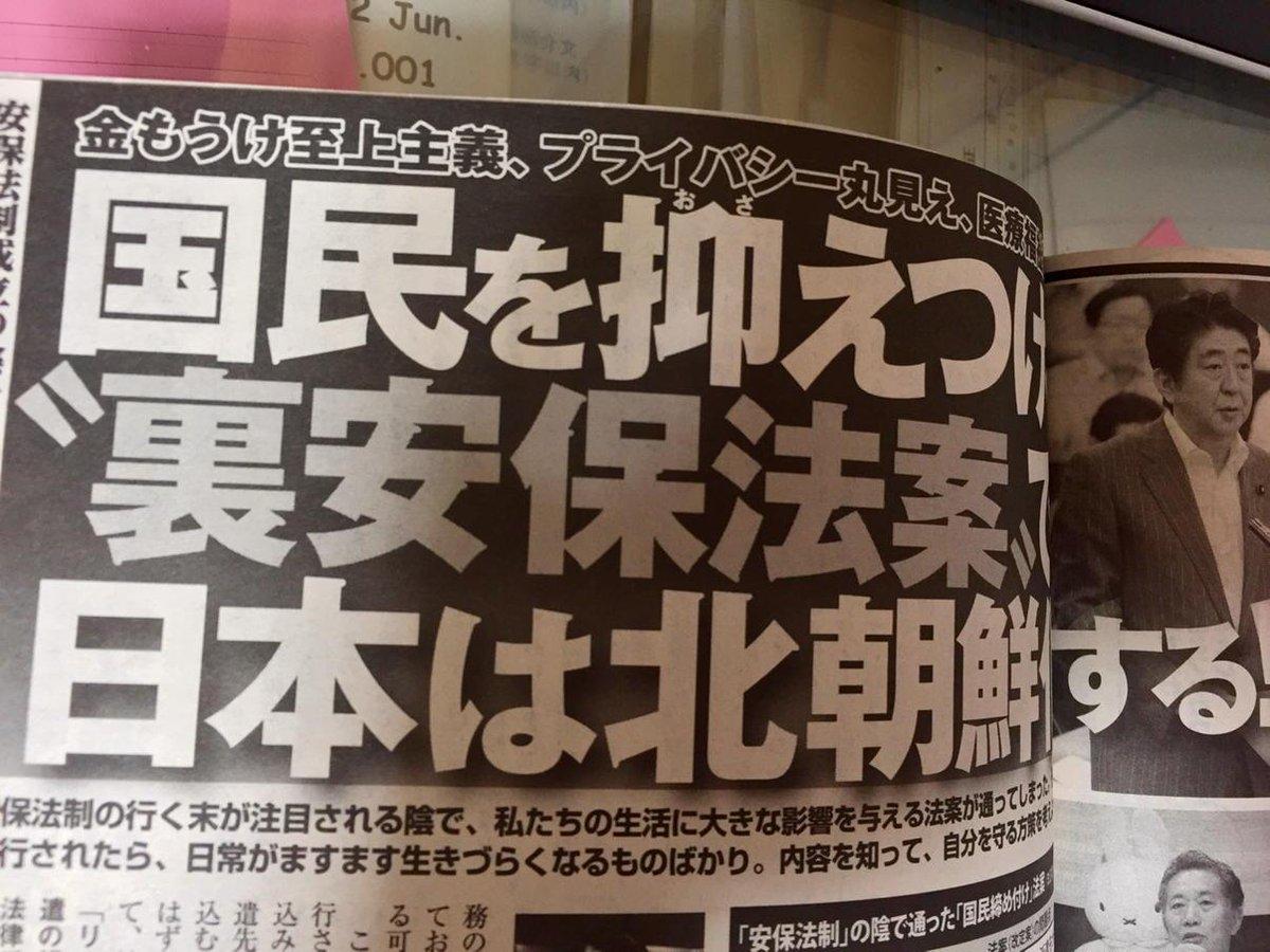 『女性自身』9月15日発売号で、重要な記事。安保法制の裏で、重要な法案が次々通され、日本は北朝鮮化!?いや、ほんとこわい。内田樹氏のコメントも必読。私も少し取材を担当させていただきましたので、ご一読いただけるとうれしいです。 http://t.co/uaSjsjm3o5