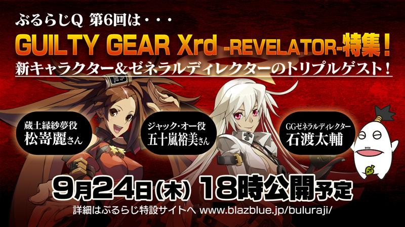 第6回『GUILTY GEAR Xrd -REVELATOR-』特集