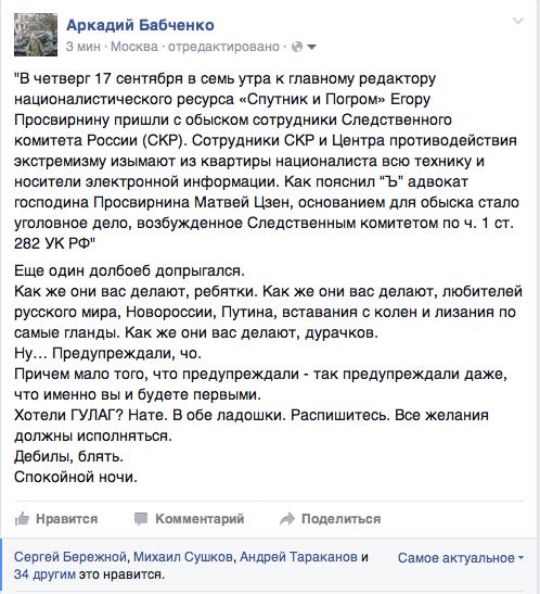 """Арест Мосийчука -  """"пристрелка"""". Реальная борьба с коррупцией - это когда арестуют зарвавшихся людей из """"БПП"""" и """"НФ"""", - нардеп - Цензор.НЕТ 1838"""