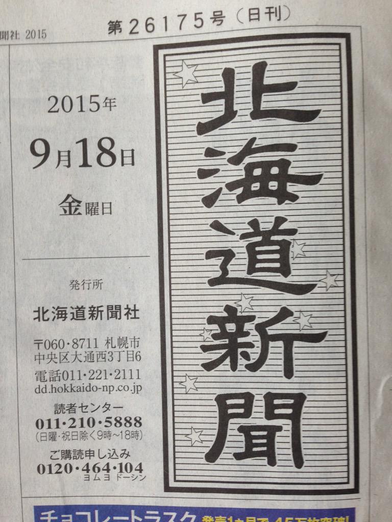 掲載 北海道 新聞 お悔やみ