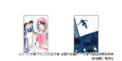 コミック文庫「テニスの王子様 全国大会編」には初回出荷限定で特製ファンタスティックポストカードがついてきます。7巻はリョーマと桜乃ちゃんの料理風景。そして8巻には、な、なんと許斐剛先生ご本人が登場!華麗な姿はぜひ書店でチェック! http://t.co/QIkLgMtrax