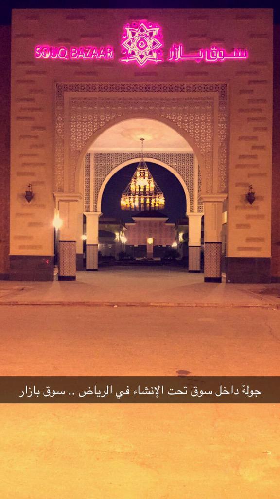 f9f63394b سوق بازار في #الرياض بين مخرج ١٦ و ١٧، مجمع مفتوح بتصميم وطابع جميل مزيد من  الصور على حسابنا في سناب تشات fnoncpic.twitter.com/NOaA4cqLv4