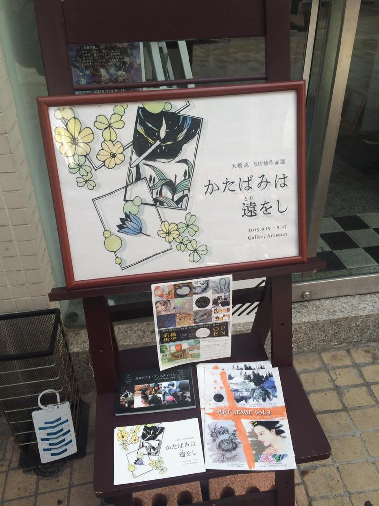 大橋忍さんの個展! ものすごい切り絵作家さんですよー 群馬県前橋市のアートスープさんで9月27日まで http://t.co/msKQmsKhiB
