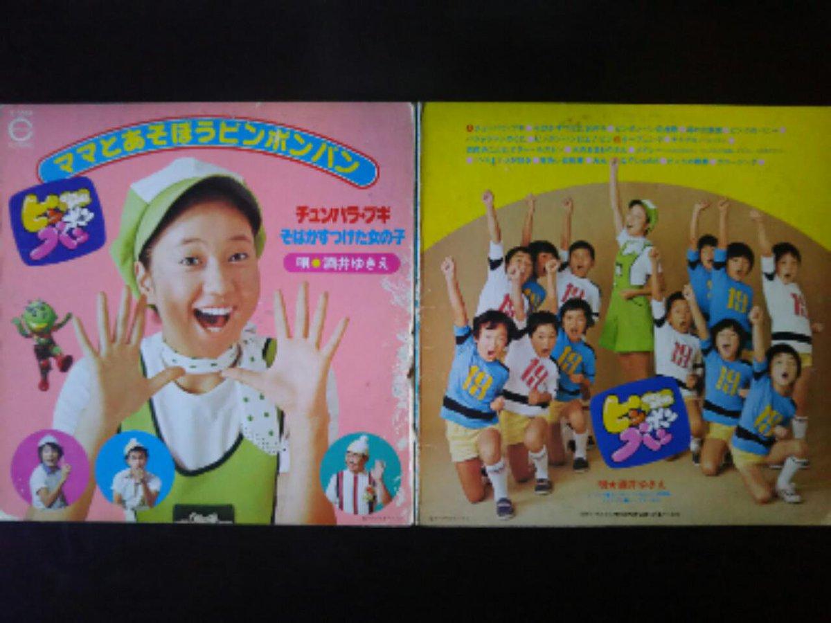 @retoro_mode フジテレビで平日の朝に放送していた「ママとあそぼうピンポンパン」のLPレコード(1975年12月発売)。この頃は3代目の酒井ゆきえお姉さん。番組で歌って踊る「ビッグマンモス」(写真右)に入りたかった。 http://t.co/mrS3cqL5xI