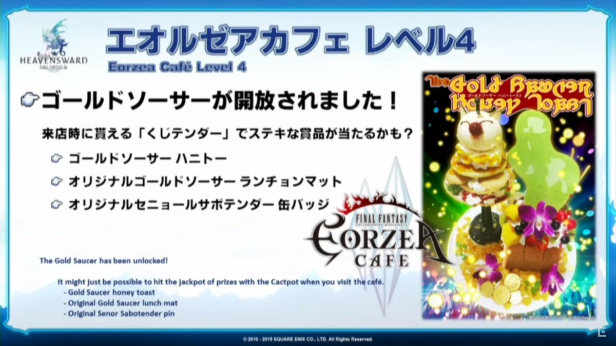 Xiv Trivia And Fun On Twitter New Gold Saucer Themed Items Are