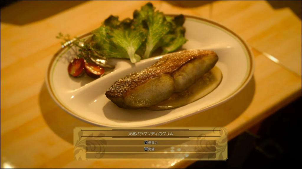 FF15、釣った魚は美味しくいただけます。この魚の切り身のリアルさはゲーム史上最高というか飯テロ http://t.co/50RdX44w2b
