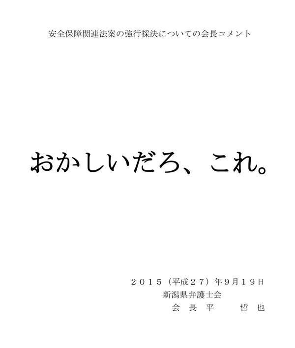 安保法案の強行採決、新潟県弁護士会の会長コメントに法曹界どよめく