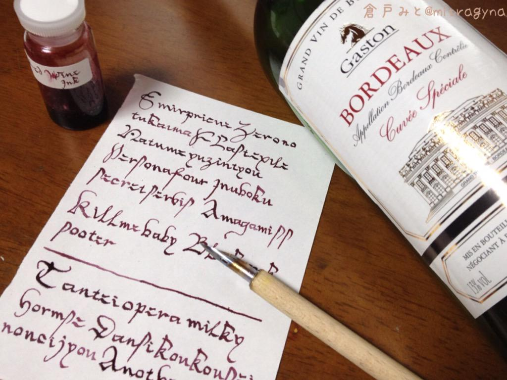 【ワイン インクの作り方】 ・好きな赤ワインを耐熱容器に入れる。 ・ミョウバンをひとつまみ加えて、加熱して溶かす。 ・のり(成分にPVAとかポリビニルアルコールとかあるやつ)を10%くらい混ぜて完成。
