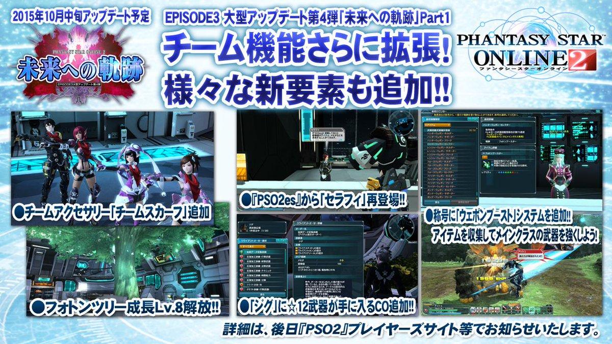 チーム機能がさらに拡張!「ジグ」に★12武器の追加や「セラフィ」の再登場など、さまざまな新要素も追加!!