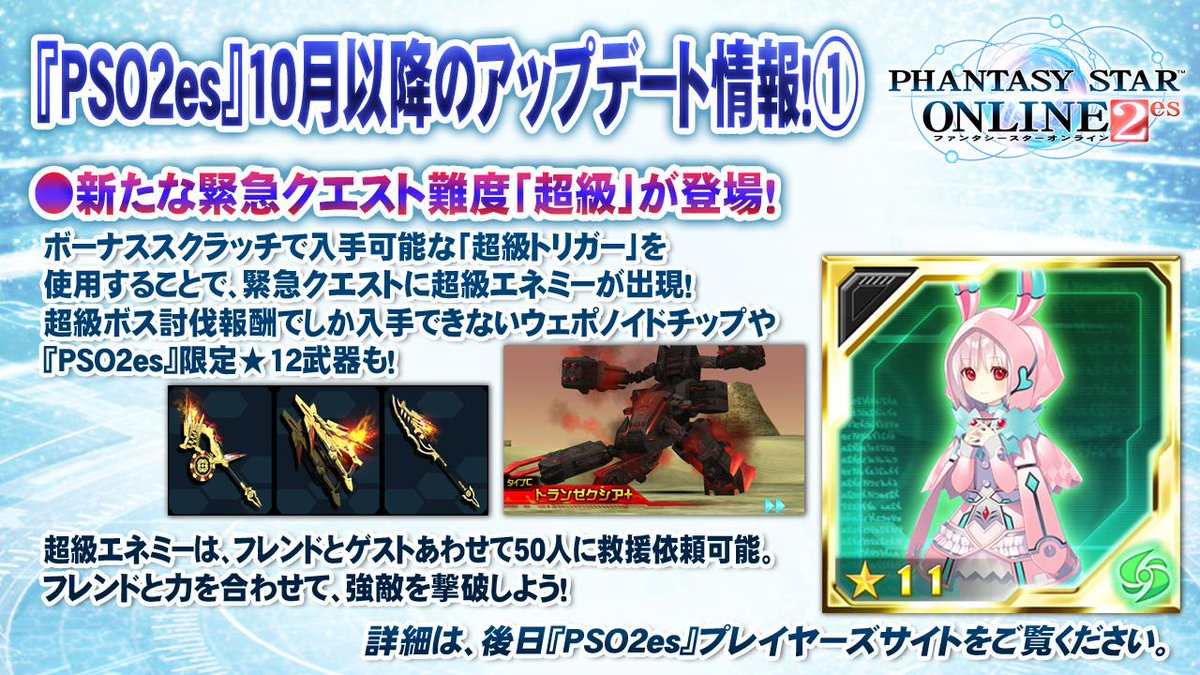 『PSO2es』10月以降のアップデート情報1。新たな緊急クエスト難度「超級」が登場!!フレンドやゲストの力を借りて、強敵を撃破しよう!