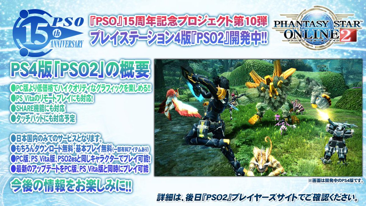 PS4版『PSO2』