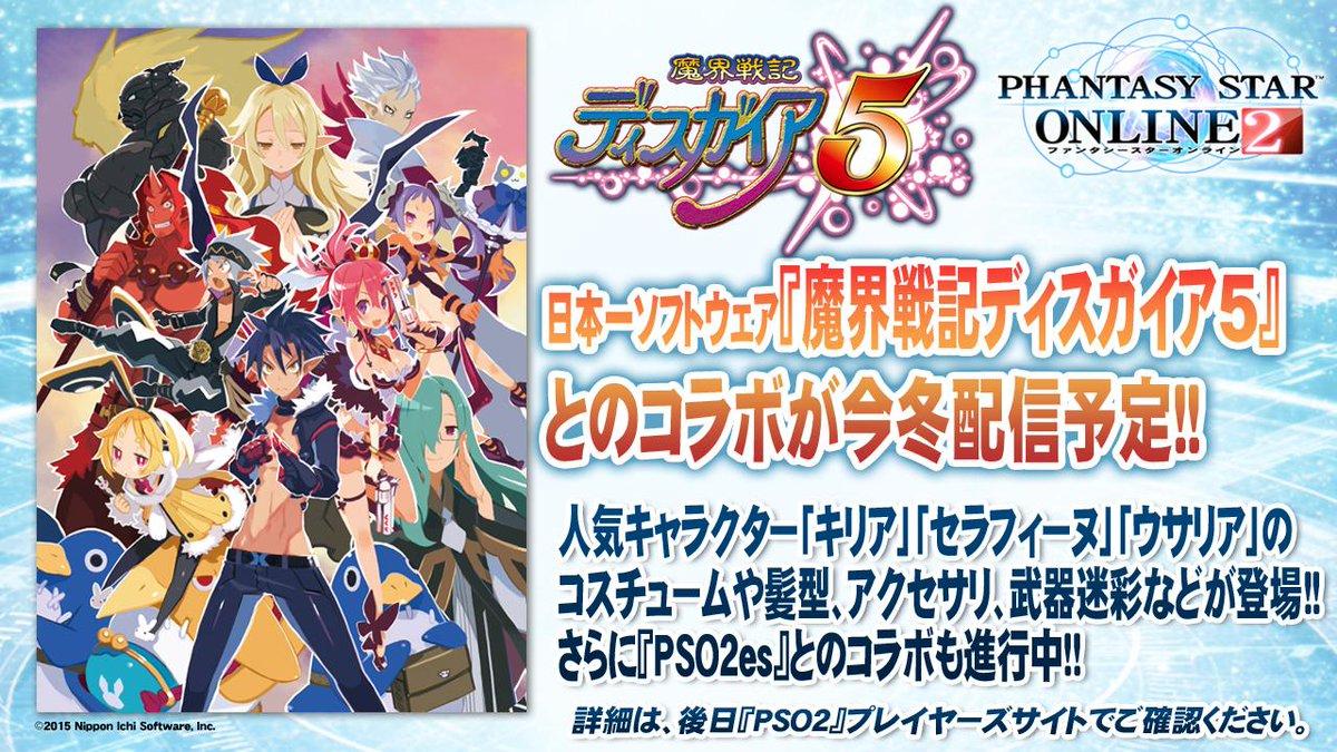 日本一ソフトウェア「魔界戦記ディスガイア5」とのコラボが決定!今冬配信予定!「キリア」「セラフィーヌ」などのコスや髪型、アクセサリーなどが登場!『PSO2es』とのコラボ企画も進行中!