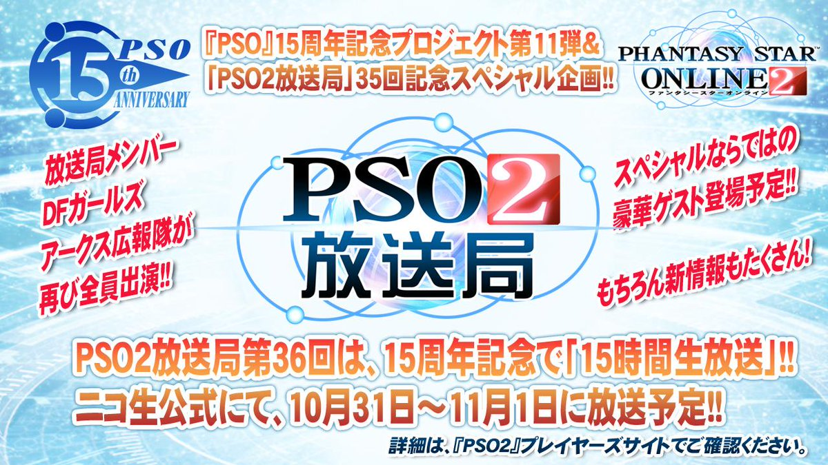 「PSO2放送局」35回記念スペシャル企画!なんと、PSO2放送局第36回は15時間生放送!フルメンバーにて10/31~11/1放送予定!!