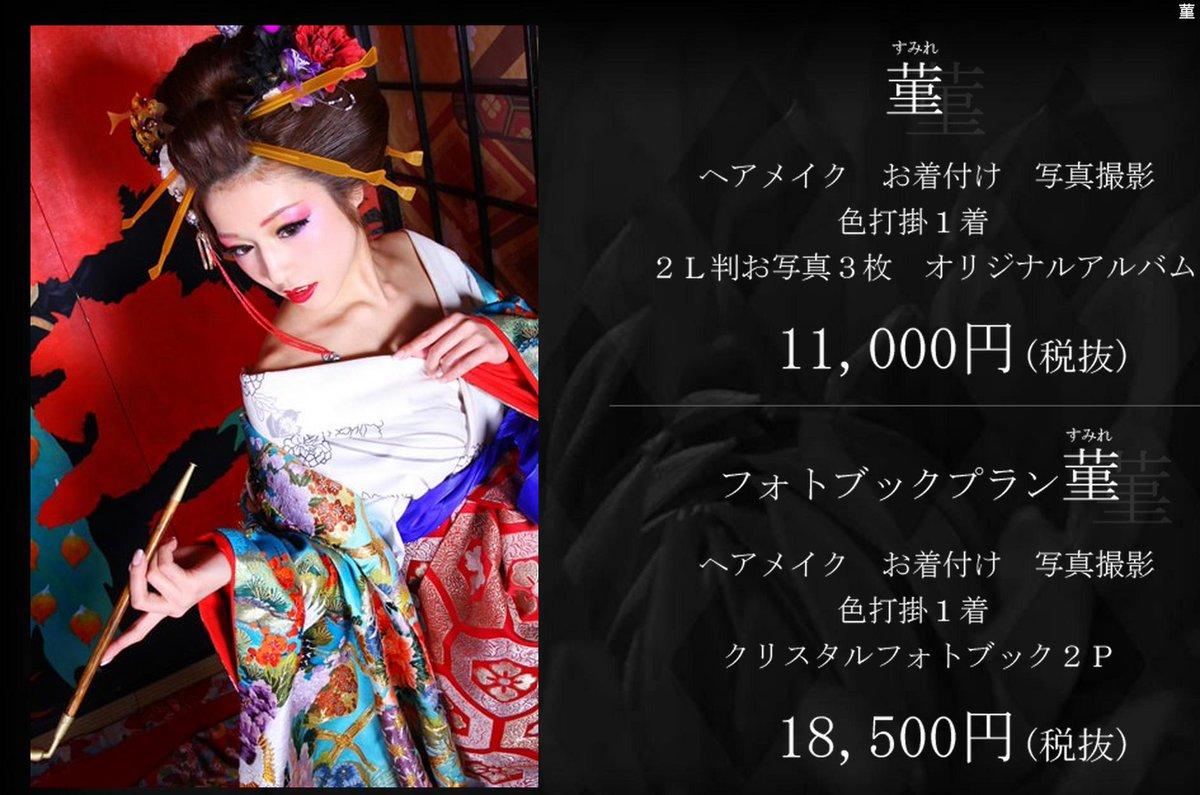 「これだけコスプレ文化が隆盛なんだから、花魁とか芸妓とか、和装で本気だせば凄いことになるのでは」と前から思ってたんだけど、京都にすでに本気だしてる会社あった。プロが撮ってこの値段は安い。