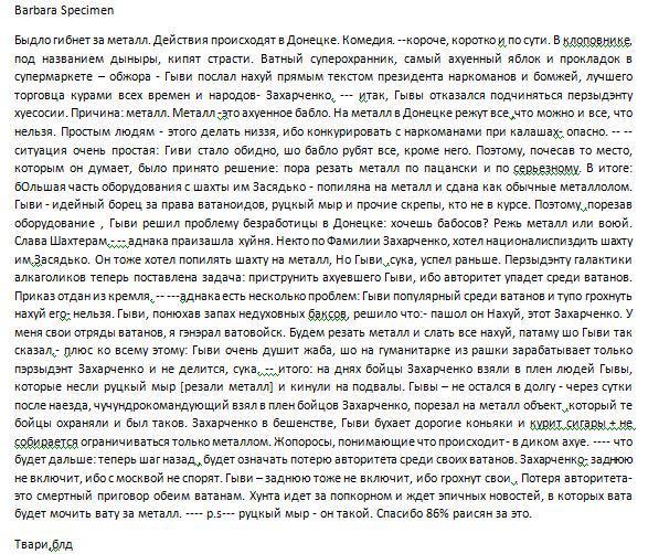 """Рядовых боевиков """"ЛНР"""" заставляют платить дань - Цензор.НЕТ 1575"""